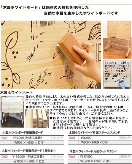 木製ホワイトボード
